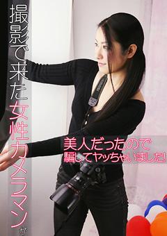 撮影で来た女性カメラマンが美人だったので騙してヤッちゃいました!