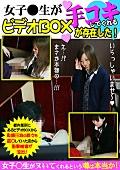 女子●生が手コキしてくれるビデオBOXが存在した!