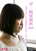 ザ・処女喪失63 完全版 黒髪ロリ少女・さやか18歳