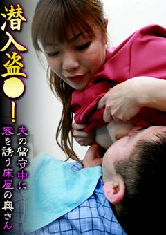 【熟女動画】潜入盗●!夫の留守中に客を誘う床屋の奥様