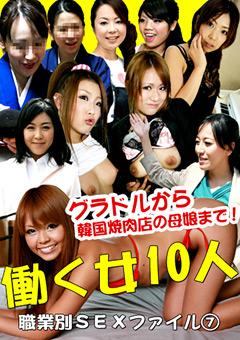 働く女10人の職業別SEXファイル7