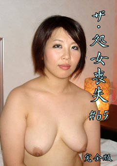 ザ・処女喪失65 完全版 Fカップ看護士・ゆき25歳