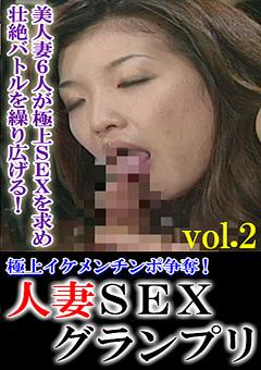 【イケメン 動画 男女】極上イケメンペニス争奪!人妻SEXグランプリ-vol.2