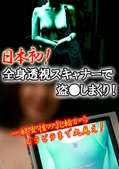 日本初!全身透視スキャナーで盗●しまくり!