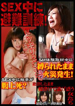 【琥珀うた避難訓練】SEX中に避難訓練!-企画