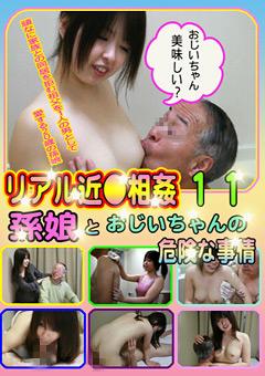 リアル近●相姦(11)~孫娘とおじいちゃんの危険な事情
