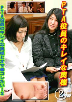 【AV動画 PTA 高齢熟女 レイプ】PTA役員のキレイな人妻とオマ●コしたい!2
