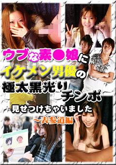 ウブな素●娘にイケメン男優の極太黒光りチンポ見せつけちゃいました~表参道編