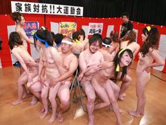 【エロ動画】家族対抗!裸の大運動会! - エロ動画!企画もの