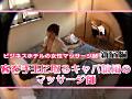 ビジネスホテルの女性マッサージ師 総集編1 1