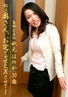 ねぇ奥さん、お宅でSEXさせて(1)~葛飾区在住・秋元ほのか(30歳)