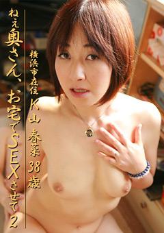 ねぇ奥さん、お宅でSEXさせて(2)~横浜市在住、K山春菜さん(38歳)