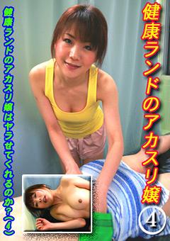 【健康ランドアカスリ動画】健康ランドのアカスリ嬢はヤラせてくれるのか?4のダウンロードページへ