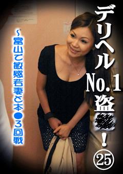 デリヘルNo.1盗●!(25)~富山で敏感若妻と本●3回戦!
