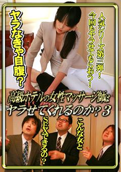 高級ホテルの女性マッサージ師はヤラせてくれるのか?(3)