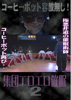 集団エロエロ催眠!(2)~美女8人が一斉に処女喪失!?