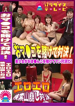 美少女アイドルがおま●こを賭けて対決!06/05/23
