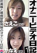オナニービデオ日記1