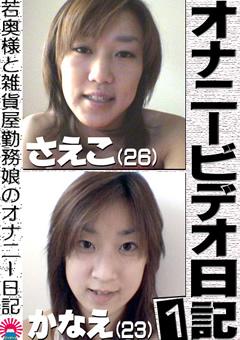 オナニービデオ日記(1)~シ●ウト娘(23歳)&子持ち若奥様(26歳)の私生活
