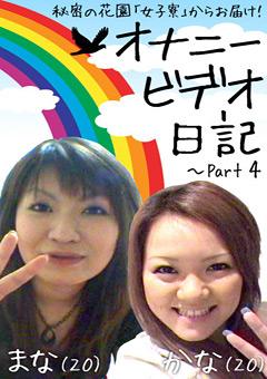 オナニービデオ日記(4)~2人ともバスト90cmオーバー!美巨乳キャバ嬢2人の秘密の同居生活!