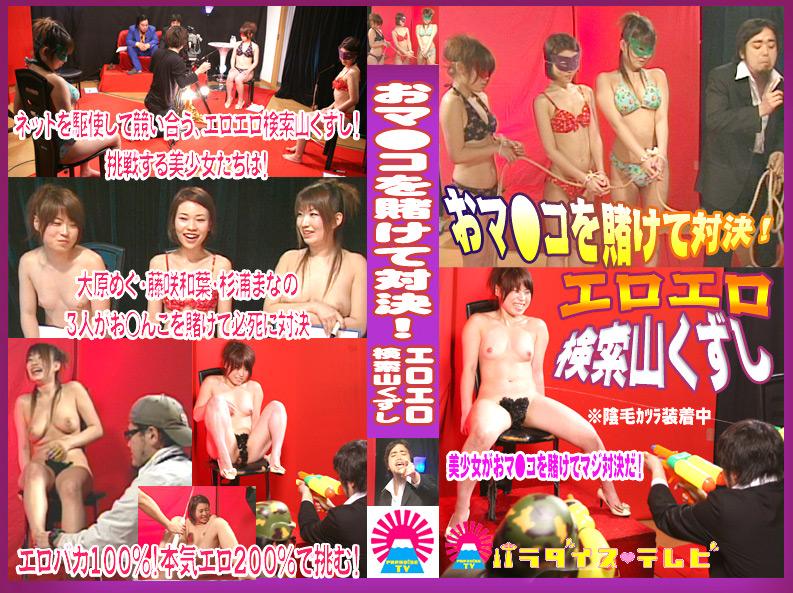 美少女アイドルがおま●こを賭けて対決!1