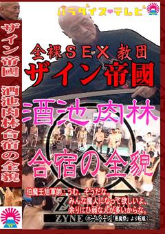 """独占取材!全裸SEX教団""""ザイン""""酒池肉林合宿!~軍帥のチンポに群がる女たち"""
