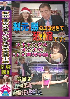 【北川明花動画】梨元勝のスケベすぎて恐縮です。7-企画