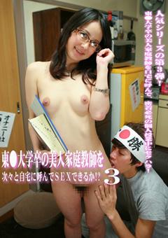 東●大学卒の美人家庭教師を次々と自宅に呼んでSEXできるか!?(3)