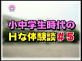 実録!小中●生時代のH体験5 6