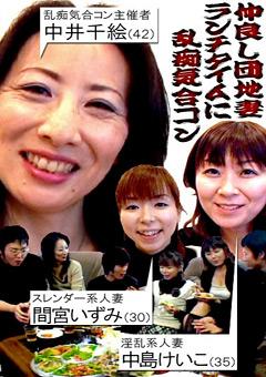 【中井千絵動画】凄エロ初身体験!3-初めてのランチタイムで合コン-熟女