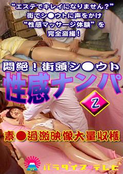 街頭シ●ウトナンパ!キレイなお姉さん、性感マッサージ受けてみませんか?(2)