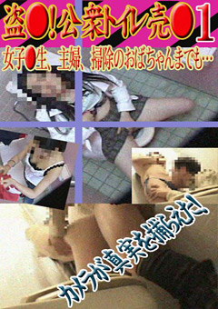 盗●!公衆トイレ売●1