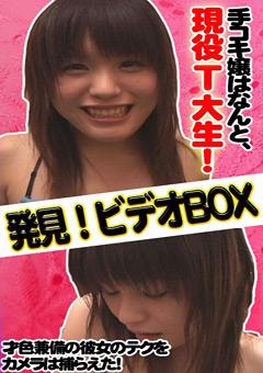 【ゆみ動画】発見!ビデオBOXでバイトする手コキ美女JD-素人