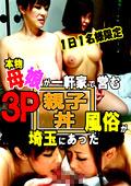 本物母娘が一軒家で営む3P親子丼風俗が埼玉にあった