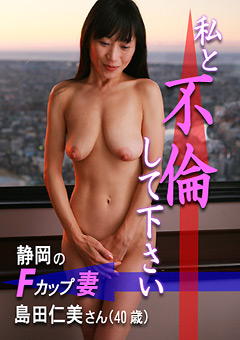私と不倫して下さい(1)~静岡のFカップ妻・島田仁美さん(40歳)