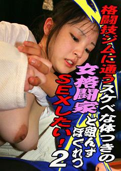 「格闘技ジムに通うスケベな体つきの女格闘家と組んずほぐれつSEXしたい!2」のパッケージ画像