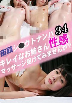 街頭シ●ウトナンパ!キレイなお姉さん、性感マッサージ受けてみませんか?(34)