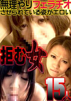 「拒む女15人!フェラチオさせられている姿がエロい」のサンプル画像