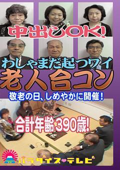 おじいちゃん&おばあちゃんのSEX合コン(1)~オール中●し!腹上死!?