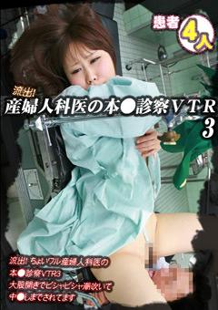 【盗撮動画】流出!ちょいワル産婦人科医の本●診察VTR3