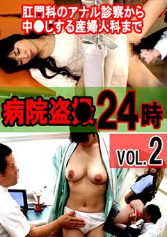 【盗撮動画】病院盗●24時2
