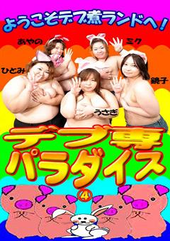 総重量1tオーバー!巨肉女ぶるるん大乱交~デブ専パラダイス(4)