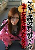 ヤンキー専門出会い系サイトでヤリたい!