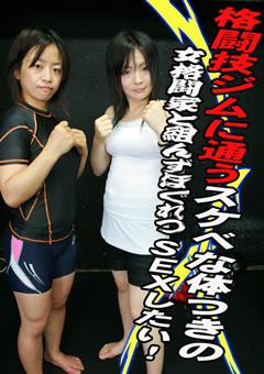 格闘技ジムに通うスケベな体つきの女格闘家と組んずほぐれつSEXしたい!