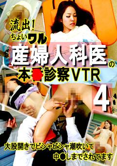【盗撮動画】流出!ちょいワル産婦人科医の本●診察VTR4
