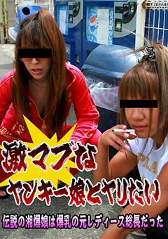 【企画動画】激マブなヤンキー娘とヤリたい!