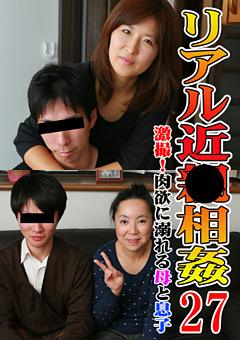 リアル近●相姦27~激撮!肉欲に溺れる母と息子!