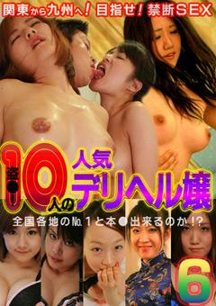 盗●!10人の人気デリヘル嬢Part.6~全国各地のNo.1と本●出来るのか!?