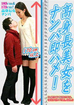 170cm以上の高身長美女をナンパ即ハメ!