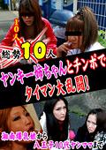 総勢10人!ヤンキー姉ちゃんとチンポでタイマン大乱闘!